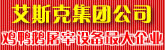吉林省艾斯克机电集团有限公司