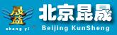 北京昆晟技术工程有限公司