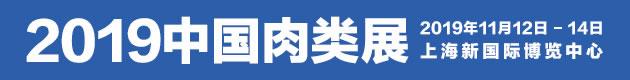 2019中国肉类展