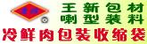 河北省东光县王喇新型包装材料厂