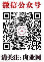 """中国肉业网官方微信公众号—请关注""""肉业网""""!"""