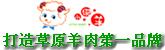 内蒙古小肥羊食品有限公司