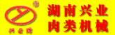 湖南兴业肉类机械有限公司
