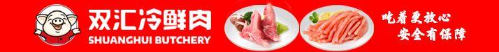 双汇冷鲜肉吃着更放心!安全有保障!